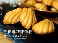 黑糖麻糬雞蛋糕