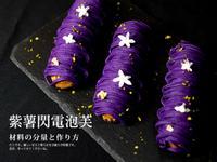 紫薯閃電泡芙