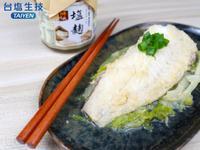 【台鹽料理教室】塩麴白菜蒸魚
