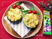 焗烤鮮蝦酪梨(S&B山葵醬膏/聖誕節)