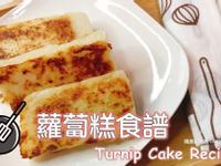 蘿蔔糕食譜 (在來米粉)