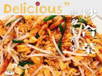 「饭扫光」简单丰富的炒合菜|北方家常菜