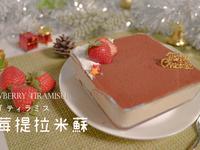 草莓提拉米蘇 是草莓季你最好的選擇!