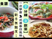 素食料理【7分鐘 學會3款菜】