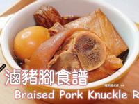 滷豬腳食譜(免滷包)