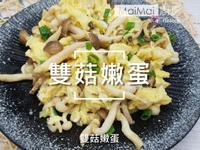 【MaiMai廚房】雙菇嫩蛋
