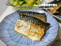 照燒鯖魚🐟快速上菜 氣炸鍋。新手家常菜