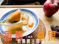 蕃薯蘋果糖水 長壽養生 甜湯 (附影片)