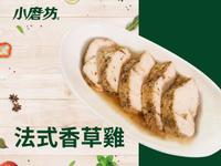 即食雞胸料理包-法式香草