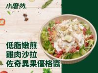 低脂嫩煎雞肉沙拉佐奇異果優格醬