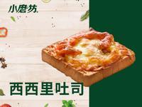 西西里海陸披薩