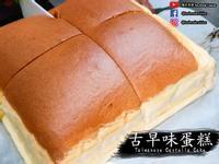 【影片】古早味蛋糕