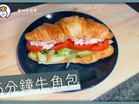 [五分鐘料理] 蕃茄生菜鮪魚可頌