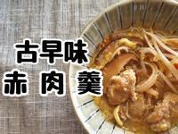 [湯🥘] 古早味豆腐乳赤肉羹