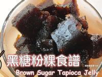 黑糖粉粿食譜