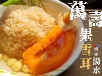 萬壽果古耳湯水 (附影片)