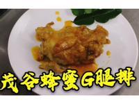 茂谷柑雞腿排