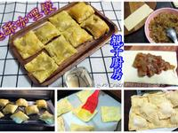 起酥咖哩餃
