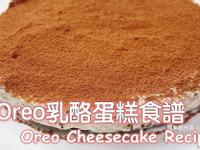 Oreo乳酪蛋糕食譜