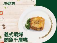 義式焗烤鮪魚千層糕