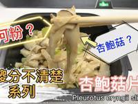 杏鮑菇片/微波料理/Gourlab