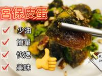 宮保皮蛋/微波料理/Gourlab