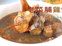 【老菜脯雞湯】不會煮飯也能輕鬆煮