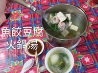 魚餃火鍋湯