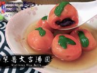 【影片】紫薯湯圓