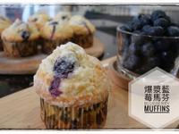 爆漿藍莓馬芬蛋糕