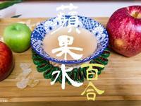 湯水篇|蘋果百合水 凍熱飲皆宜 附影片