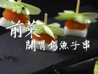 前菜開胃烏魚子串★okane