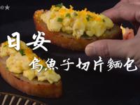 日安烏魚子切片麵包★okane
