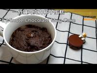 一分鐘巧克力蛋糕(純素)