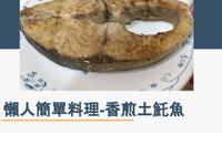 懶人簡單料理-香煎土魠魚