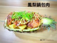 鳳梨鍋包肉
