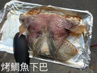 烤台灣鯛魚下巴