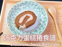 巧克力蛋糕捲食譜