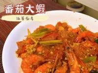 [食譜教學]營養海鮮料理 番茄大蝦!