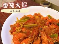 [食譜教學]營養滿分的番茄大蝦 很下飯唷