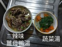 薑母鴨與蔬菜湯