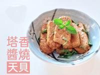 塔香醬燒天貝(素)