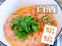 白酒燜蝦蝦