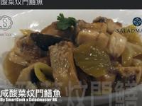 咸酸菜炆門鱔魚