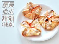 腰果地瓜甜餅(純素可食)