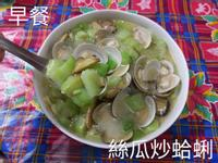 絲瓜炒蛤蜊