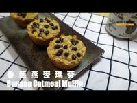 香蕉燕麥瑪芬蛋糕~純素