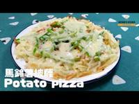 馬鈴薯披薩~奶素~免烤箱~沒有麵粉