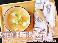 蝦頭味噌湯食譜