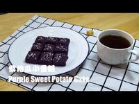 紫地瓜小蛋糕(純素)